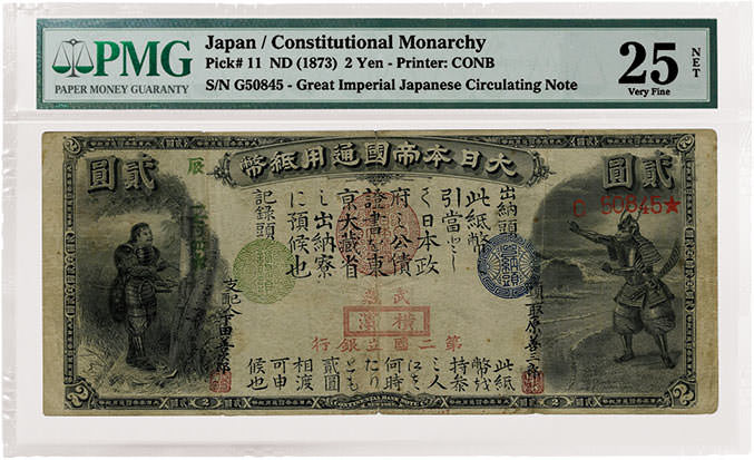 Japan/Constitutional Monarchy, ND (1873) 2 Yen, Great Imperial Japanese Circulating Note Front