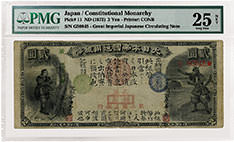 Japan/Constitutional Monarchy, ND (1873) 2 Yen, Great Imperial Japanese Circulating Note