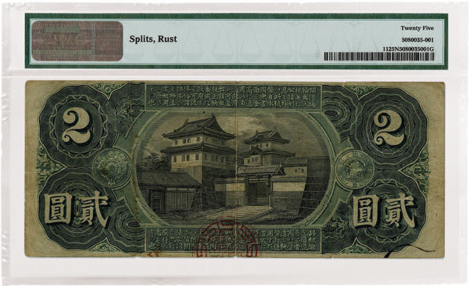 Japan/Constitutional Monarchy, ND (1873) 2 Yen, Great Imperial Japanese Circulating Note Back