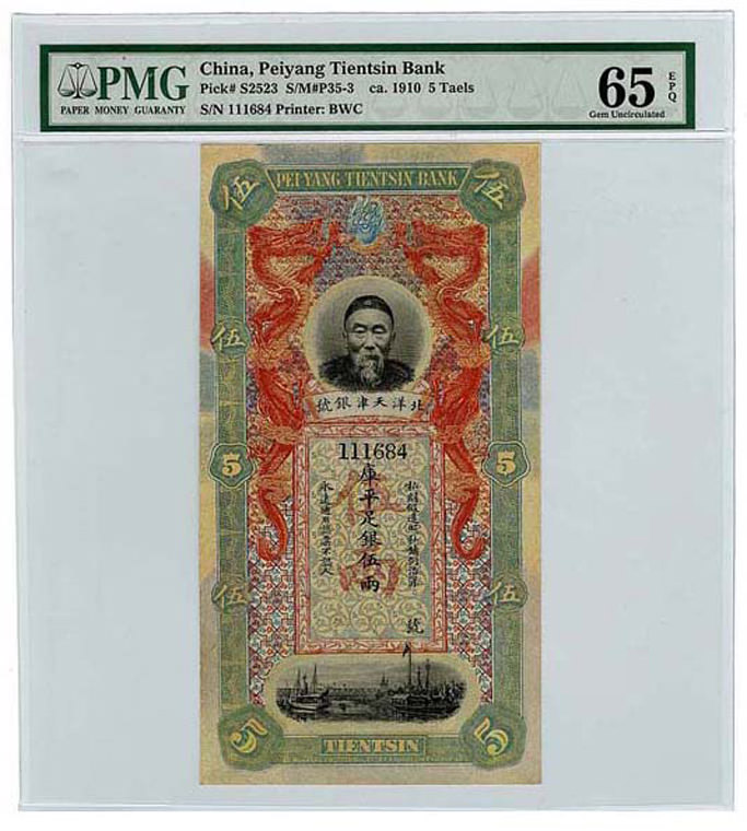 PMG - World Currency asia Collection
